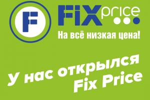 Fix Price открылся!