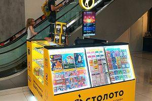 Открылся пункт продажи лотерейных билетов