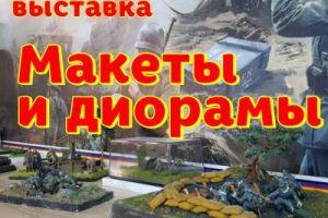 «МАКЕТЫ И ДИОРАМЫ» В РУБИНЕ
