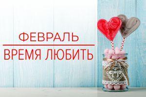 Февраль месяц любить