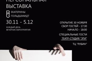 Персональная выставка Екатерины Гольдшмидт
